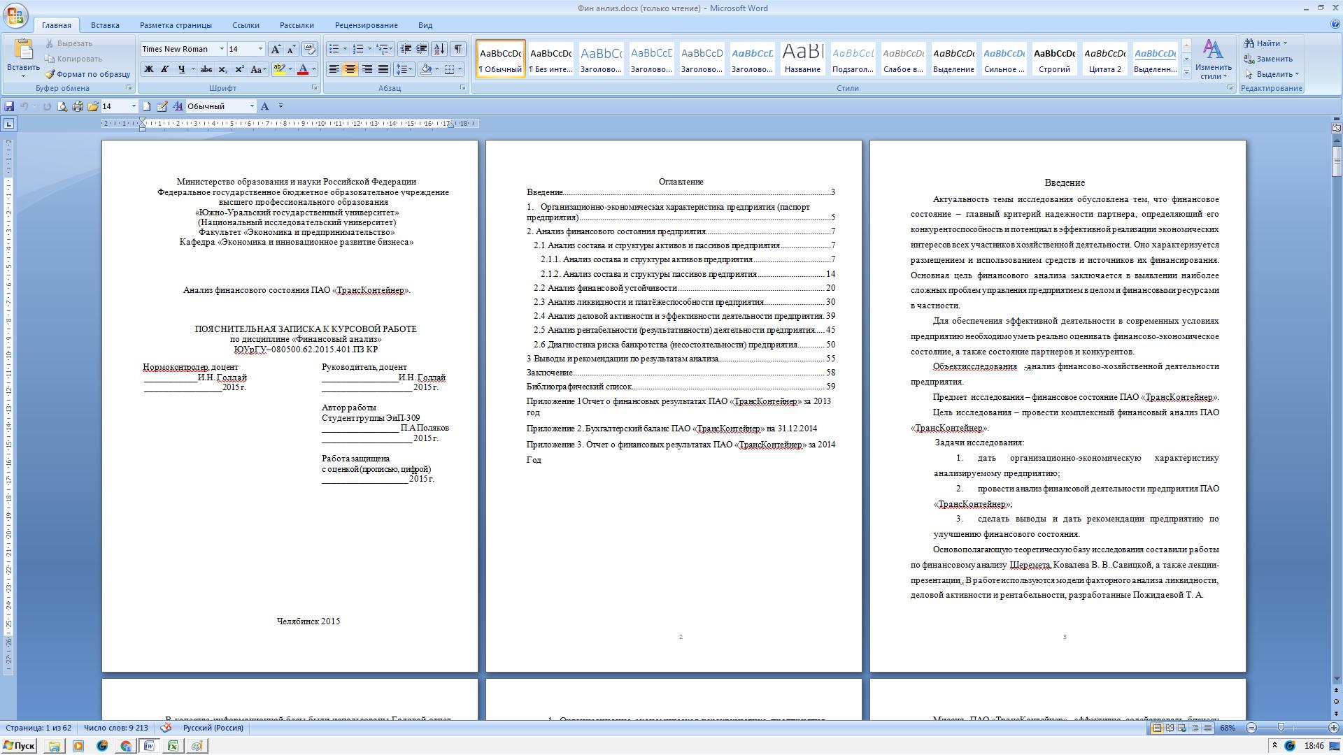 Как написать курсовую работу. Пошаговые рекомендации 245