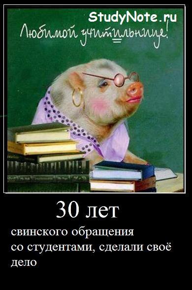 лет свинского обращения со студентами