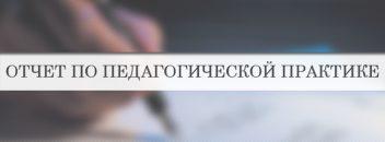 Отчеты по практике учебная производственная преддипломная  Отчет по педагогической практике образец Пример отчета по педагогической практике