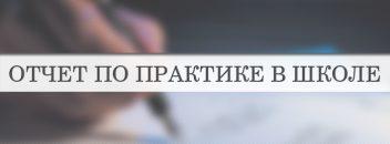 Отчеты по практике учебная производственная преддипломная  Отчет по практике в школе пример ОТЧЁТ о прохождении производственной педагогической практики в ГУО Средняя школа №1 г Минска