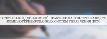 Заключение по практике производственной учебной преддипломной  Отчет по преддипломной практике факультете Кафедра компьютеризированных систем управления КСУ