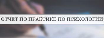 производственная практика психолога в школе отчет Отчет по производственной практике психолога в школе или детском саду Отчет о производственной практике педагогапсихолога в школе практического психолога