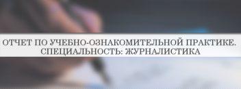 Отчеты по практике учебная производственная преддипломная  Отчет по учебно ознакомительной практике Специальность журналистика образец Пример учебной практике по журналистике Для всех специалистов в этой