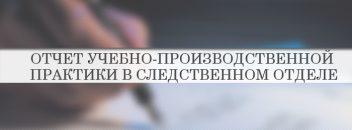 Отчеты по практике учебная производственная преддипломная  Отчет учебно производственной практики в следственном отделе пример Отчет по по практике следственный отдел Всем студентам специальности право