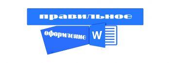 Все о дипломных работах как писать как защищать советы и  Правильное оформление титульного листа дипломной работы Титульный лист дипломного проекта это его лицо От грамотности и аккуратности оформления