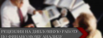 Рецензии на дипломные работы примеры и образцы документов Рецензия на дипломную работу на тему Комплексный финансовый анализ деятельности предприятия на примере КП Ангрокооп