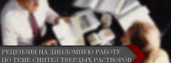 Рецензии на дипломные работы примеры и образцы документов Рецензии на дипломные работы образцы
