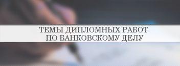 Темы дипломных работ список примеры рекоменации Темы дипломных работ по банковскому делу