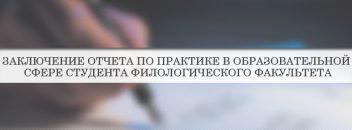Заключение по практике производственной учебной преддипломной  Заключение отчета по практике в образовательной сфере студентки филологического факультета