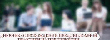 отчет по практике юриста в социальной защите населения Отчет по практике Анализ работы государственного учреждения Управление социальной защиты населения Отчт о практике в социальной защите населения