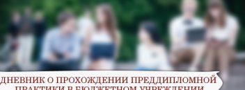 Дневники по практике студента производственная учебная  Дневник о прохождении преддипломной практики в бюджетном учреждении Пример