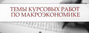 Темы курсовых работ примеры рекомендации Темы курсовых работ по макроэкономике