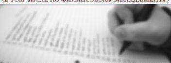 Темы курсовых работ примеры рекомендации Темы курсовых работ по менеджменту в том числе по финансовому менеджменту Приводим ориентировочный список тем курсовых работ по менеджменту и по