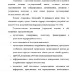 Иллюстрация №1: Анализ и диагностика финансово-хозяйственной деятельности предприятия (вариант № 5) (Контрольные работы - Анализ хозяйственной деятельности, Другие специализации).