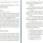 Иллюстрация №1: Волоконно-оптические линии связи (Дипломные работы - Инженерные сети и оборудование).