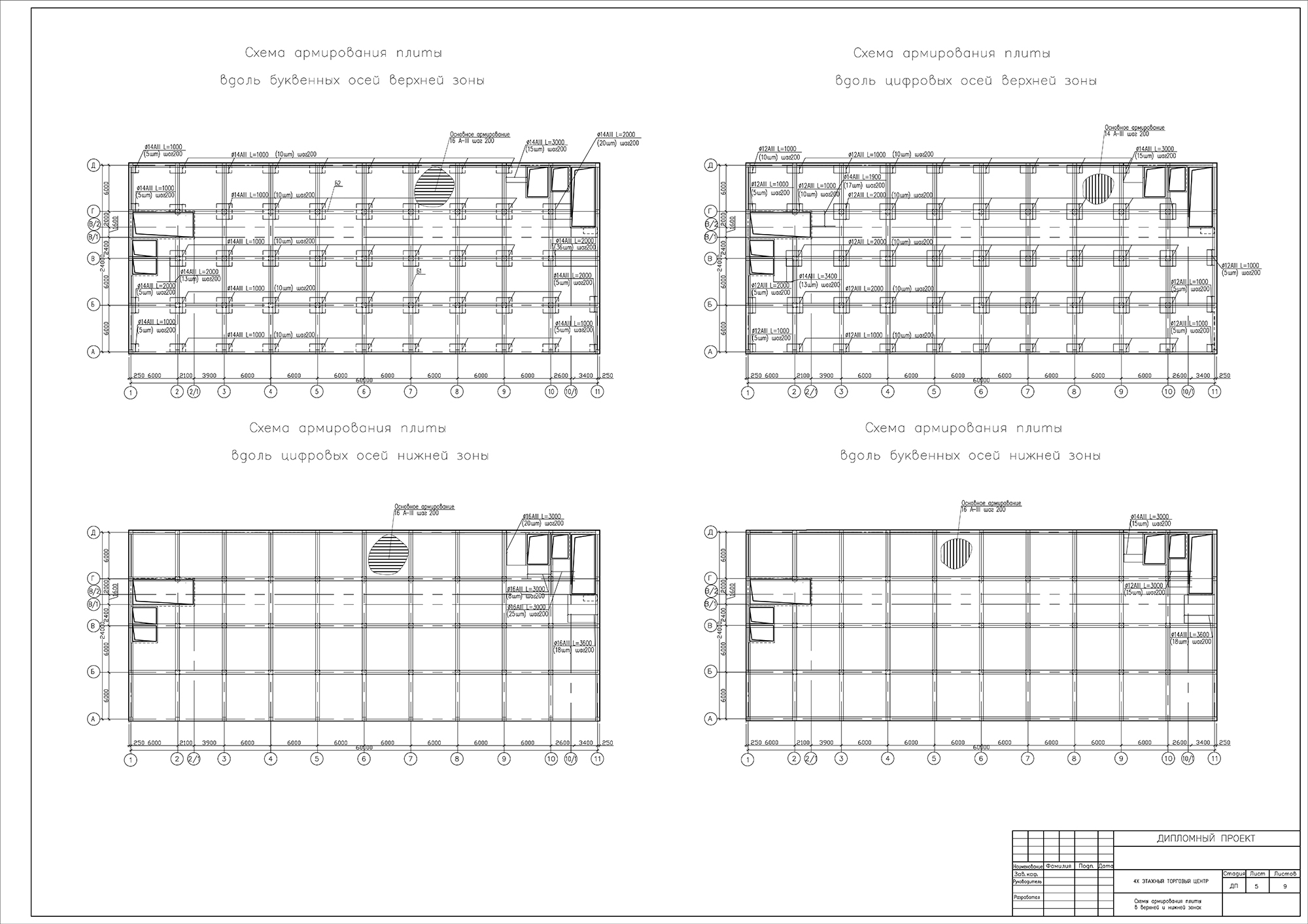 х этажный торговый центр Строительство и архитектура Дипломные   Иллюстрация №6 4х этажный торговый центр Дипломные работы Строительство и архитектура