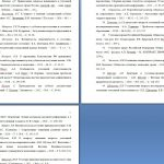 Иллюстрация №4: Проблемы и перспективы интеграции международных компаний на российский рынок. (Диссертации, Магистерская диссертация - Экономика).
