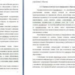 Иллюстрация №5: Проблемы и перспективы интеграции международных компаний на российский рынок. (Диссертации, Магистерская диссертация - Экономика).