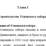 Иллюстрация №1: Создание Успенского собора Московского Кремля Аристотелем Фиораванти (Курсовые работы - Искусство, Культурология).