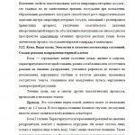 Иллюстрация №3: ЭКЗАМЕНАЦИОННЫЕ БИЛЕТЫ ПО ПАТОФИЗИОЛОГИИ ДЛЯ ПОСТУПЛЕНИЯ В АСПИРАНТУРУ (Билет №3, №10, №12) (Ответы - Медицина).