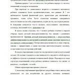 Иллюстрация №2: Вопросы к итоговому государственному экзамену (Ответы - Педагогика).
