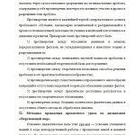 Иллюстрация №3: Вопросы к итоговому государственному экзамену (Ответы - Педагогика).