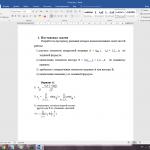 Иллюстрация №2: Обработка массивов данных (Другие типы работ - Информатика).