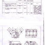 Иллюстрация №1: Ремонт блока цилиндров в сборе автомобиля ЯМЗ-236 (Курсовые работы - Транспортные средства).