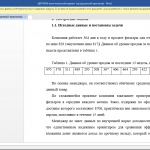 Иллюстрация №3: Оптимальное управление запасами с учетом случайных вариаций спроса на примере компании ЭКОДАР (Дипломные работы - Логистика, Менеджмент организации).
