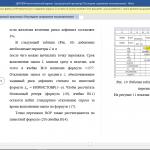 Иллюстрация №1: Оптимальное управление запасами с учетом случайных вариаций спроса на примере компании ЭКОДАР (Дипломные работы - Логистика, Менеджмент организации).