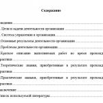 Иллюстрация №2: Отчет по производственной практике (Отчеты, Отчеты по практике - Экономика, Экономика и экономическая теория).