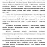 Иллюстрация №3: Доходы общественного сектора, их структура и тенденции развития в РФ. (Курсовые работы - Экономика и экономическая теория).
