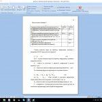 Иллюстрация №3: Биллинговая система оператора связи в ОАО «Ростелеком» (Дипломные работы - Базы данных, Информационные технологии, Программирование).