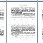 Иллюстрация №2: Разработка системы видеонаблюдения для жилищного комплекса (Дипломные работы - Инженерные сети и оборудование).