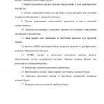 Иллюстрация №34: Развитие жилищного строительства и ипотечного кредитования в Тюменской области (Диссертации, Магистерская диссертация - Банковское дело, Экономика, Экономика и экономическая теория).