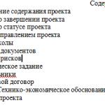 Иллюстрация №12: «Обеспечение экономической безопасности функционирования и развития организации (на примере ПАО «Газпром нефть)» (Дипломные работы - Менеджмент организации, Экономика и экономическая теория, Экономика предприятия).