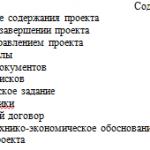 Иллюстрация №11: «Обеспечение экономической безопасности функционирования и развития организации (на примере ПАО «Газпром нефть)» (Дипломные работы - Менеджмент организации, Экономика и экономическая теория, Экономика предприятия).