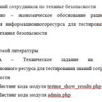 Иллюстрация №6: «Обеспечение экономической безопасности функционирования и развития организации (на примере ПАО «Газпром нефть)» (Дипломные работы - Менеджмент организации, Экономика и экономическая теория, Экономика предприятия).