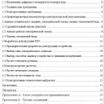 Иллюстрация №9: «Обеспечение экономической безопасности функционирования и развития организации (на примере ПАО «Газпром нефть)» (Дипломные работы - Менеджмент организации, Экономика и экономическая теория, Экономика предприятия).