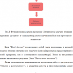 Иллюстрация №2: Отчет по учебной практике (Отчеты, Отчеты по практике - Информационные технологии).