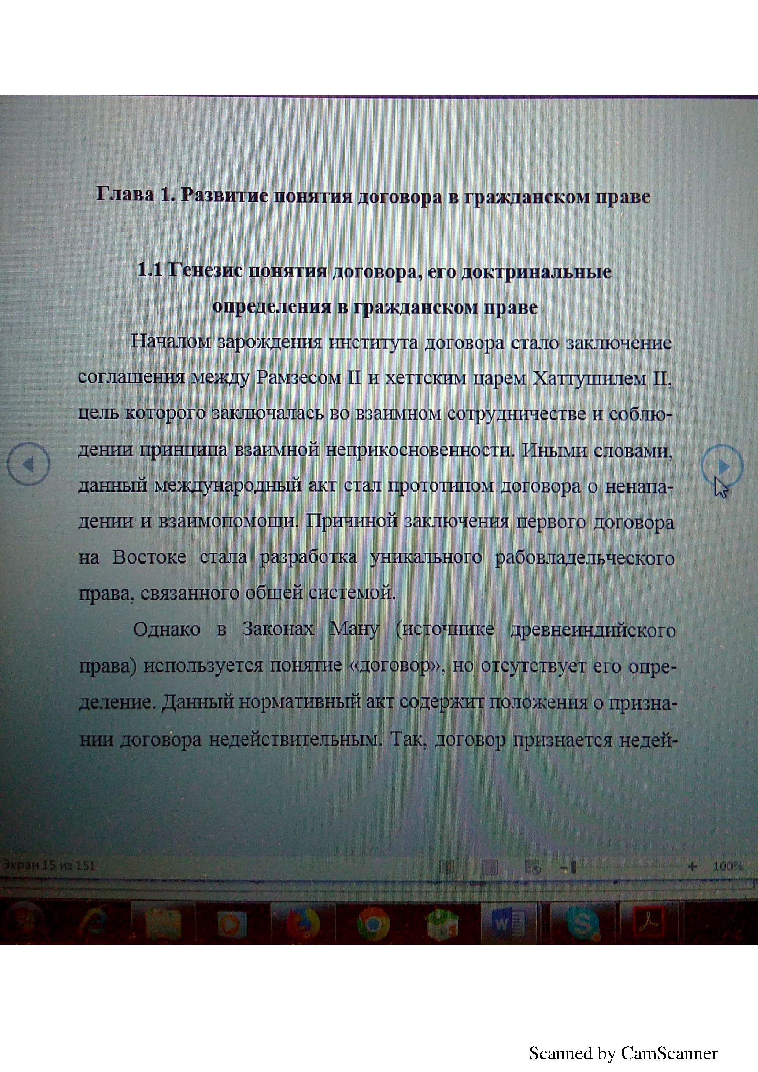 Курсовая работа по гражданскому праву заключение договора 1228