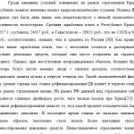 Иллюстрация №2: Тенденции и перспективы развития рынка страхования в Крыму (Дипломные работы - Страхование).