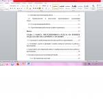 Иллюстрация №1: Современные средства и механизмы  поддержки транзакций в СУРБД (Курсовые работы - Базы данных, Информационные технологии).