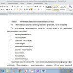 Иллюстрация №2: Региональная инвестиционная политика (Дипломные работы - Государственное и муниципальное управление, Инвестиции).