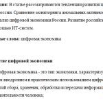 Иллюстрация №1: Статья на тему: Развитие цифровой экономики в России (Другие типы работ - Информационные технологии, Экономика).