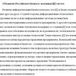Иллюстрация №2: Статья на тему: Развитие цифровой экономики в России (Другие типы работ - Информационные технологии, Экономика).