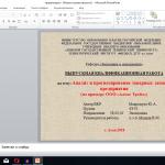 Иллюстрация №2: Анализ и прогнозирование товарных запасов на примере предприятия (Дипломные работы - Логистика, Товароведение, Торговое дело).