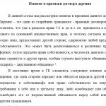 Иллюстрация №1: Понятие и признаки договора дарения (Доклады - Другие специализации).