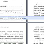 Иллюстрация №1: Методология  в системе гносеологии (Рефераты - Философия).