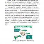 Иллюстрация №3: Психологические и психосоматические характеристики людей,  переживших кризисные ситуации (Дипломные работы - Психология).